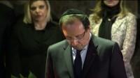Jérusalem : Hollande aligne la France sur l'ONU