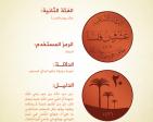 L'Etat islamique veut battre monnaie