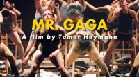 DOCUMENTAIRE  Mister Gaga: sur les pas d'Ohad Naharin ♥♥