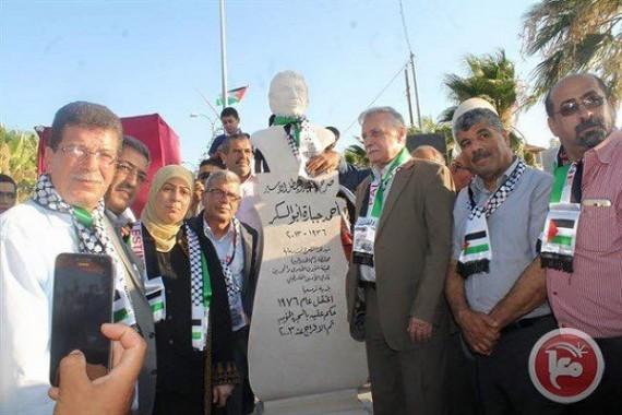 Autorité palestinienne terroriste monument