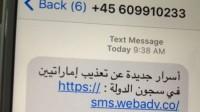 Le SMS reçu par Ahmed Mansour, et transmis à Citizen Labs.