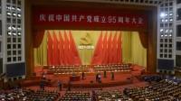 Célébration des 95 ans de la fondation du Parti communiste chinois (PCC), à Pékin, le 1er juillet.