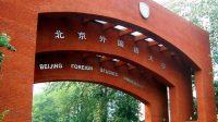 A Pékin, une «Ecole de la gouvernance globale» pour la formation des futurs agents de l'hégémonie chinoise