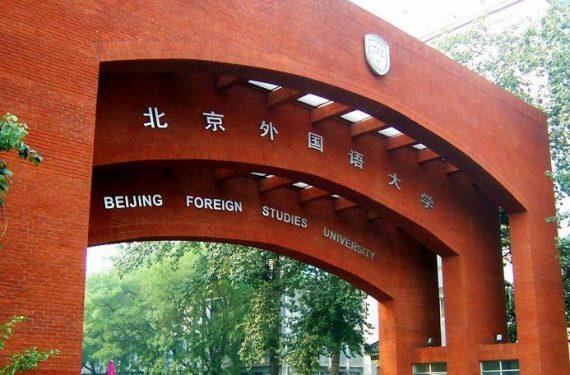 Pékin Ecole gouvernance globale formation agents hégémonie chinoise
