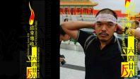 Fung Ka-keung, professeur à Hong Kong, censuré par Facebook pour une image commémorant le massacre de Tiananmen
