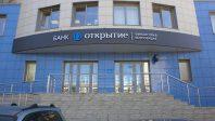 La banque centrale russe a opéré le sauvetage de la banque Otkritie