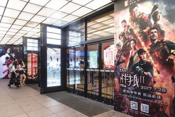 Chine cinéma valeurs socialistes fondamentales