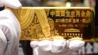La Chine annonce des réserves d'or très inférieures aux estimations; offensive concertée sur le prix