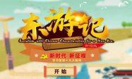 Pensée de Xi Jinping: propagande et applis de jeu pour «conscientiser» les jeunes